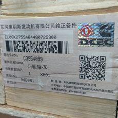 3954100 Вал распределительный для двигателей Камминз 6ISBe / 6ISDe / QSB 6.7, фото 2