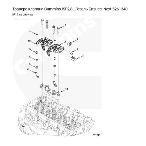 Траверса клапанов Cummins ISF2,8   5261340, фото 2