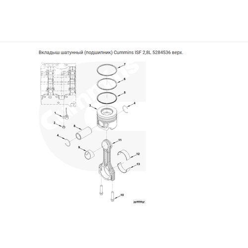 Комплект вкладыши шатунный верхние +нижние Cummins дв. ISF2.8 STD Арт. 5284536/5284537, фото 7