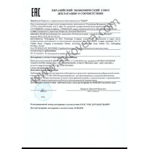 Автономный воздушный отопитель Синь Джи (LF Bros) 5кВт 12в дизель, фото 5